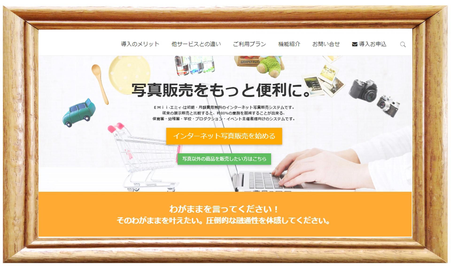 インターネット写真販売サービス