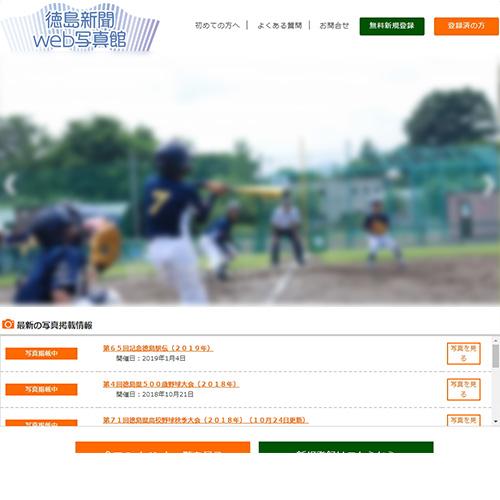 徳島新聞社WEB写真館